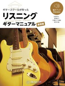guitar_manual